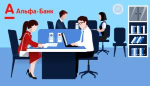 лайфхаки для клиентов Альфа-Банка