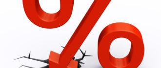 получить более низкую ставку по кредиту