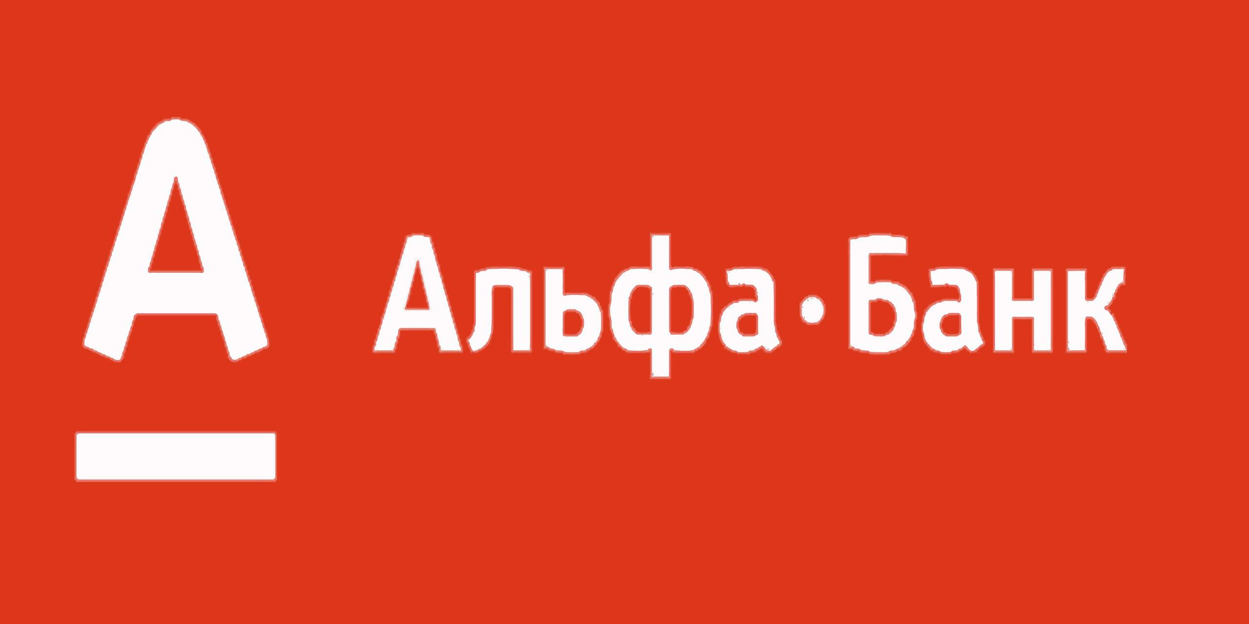 альфа банк кредит неработающим