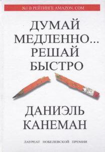 книга Думай медленно... Решай быстро