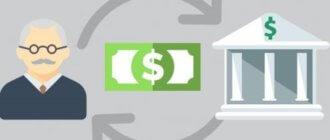 Какие банки дают кредит неработающим пенсионерам