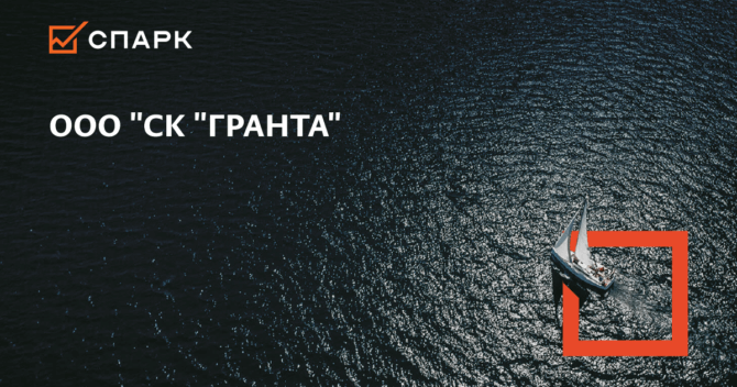 ООО «СК «Гранта»