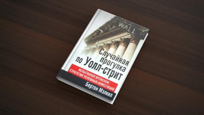 книга Случайная прогулка по Уолл-стрит