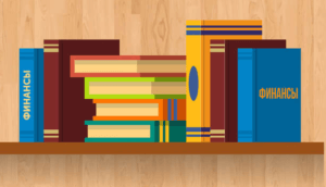 книги о финансах, которые стоит прочесть