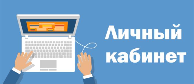 Через онлайн кабинет Сбербанка