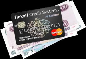 снять наличные с кредитной карты Тинькофф