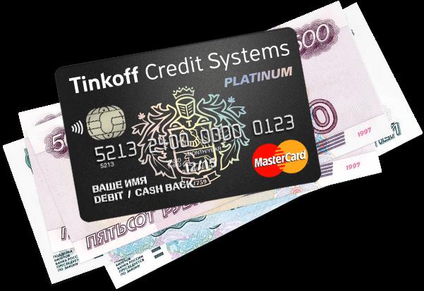 кредитная карта тинькофф наличными условия кредитования