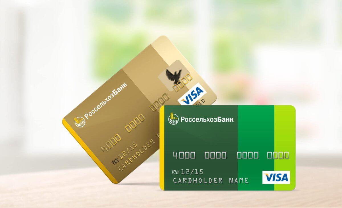 оформить кредитную карту сельхозбанка