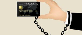 образовалась задолженность по кредитной карте