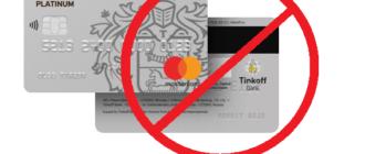 закрыть карту Тинькофф банка