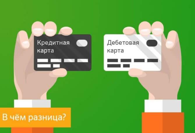 Что выбрать дебетовую или кредитную карту