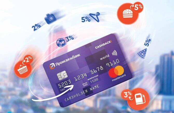 «Двойной кэшбэк» Mastercard World от Промсвязьбанк