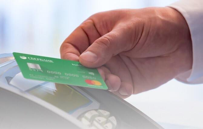 Как активировать бизнес карту сбербанка