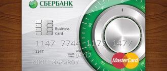 Как пользоваться корпоративной бизнес-картой от Сбербанка для ИП