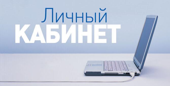 Личный кабинет онлайн банка