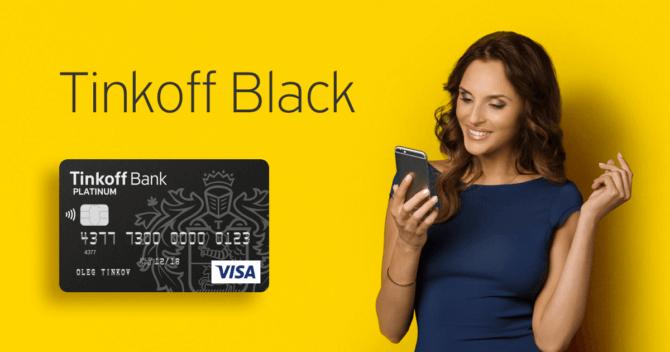 «Tinkoff Black» Visa Classic от Тинькофф Банк