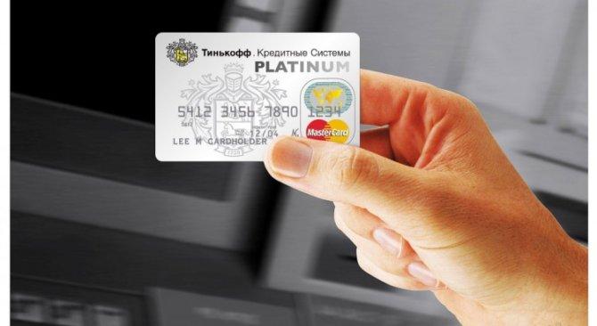 «Тинькофф Платинум» Mastercard World