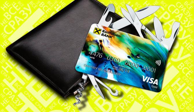 «#ВСЁСРАЗУ» Visa Gold от Райффайзенбанк
