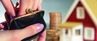 ипотечный кредит на жилье