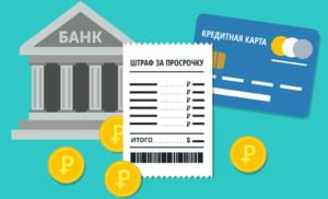 Банки с низкими штрафами за просрочку кредита