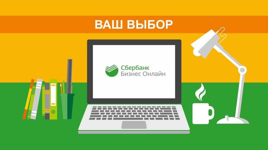 Через Сбербанк бизнес онлайн