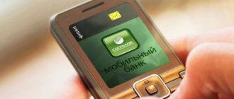Обзор тарифов мобильного банка Сбербанк: экономный и полный