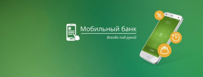 Тарифы на экономный и полный мобильный банк