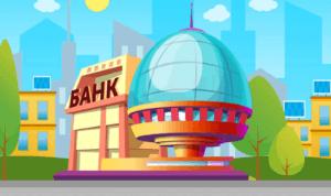 банки будущего
