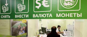 вкладов в евро от Сбербанка