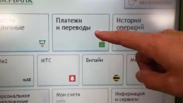 Сбербанк переводы и платежи