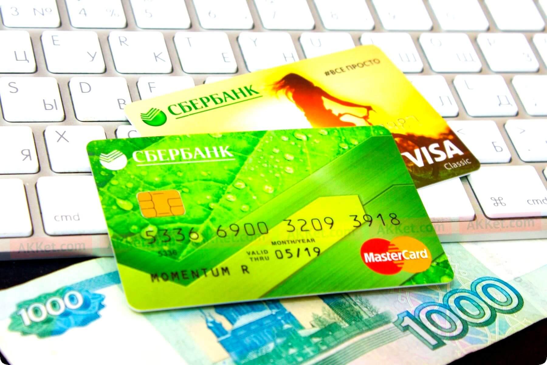 кредит сразу на карту сбербанка без посещения банка и офиса на карту