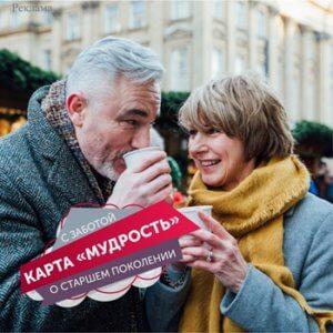 Мкб пенсионер реклама