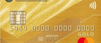 Описание кредитной карты Виза Голд от Сбербанка