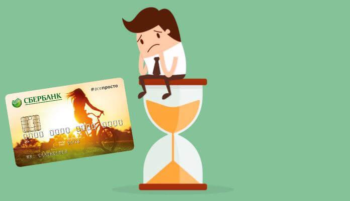 сколько изготавливается кредитная карта сбербанка по онлайн заявке классическая