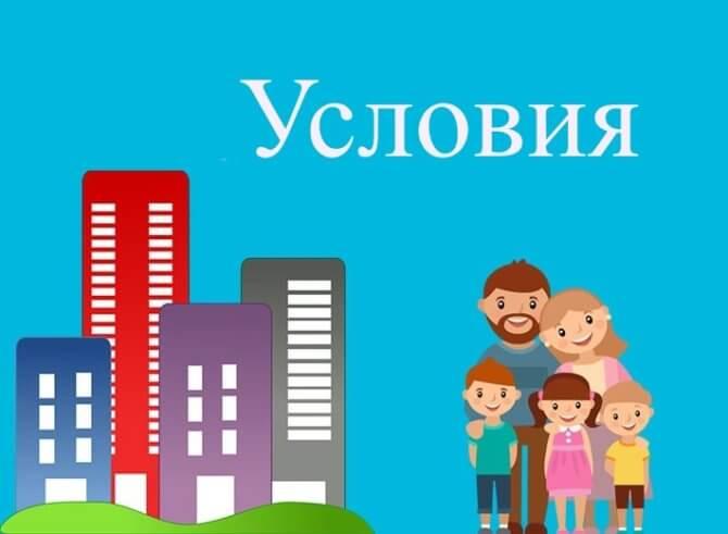 Условия получения ипотеки в 2019 году