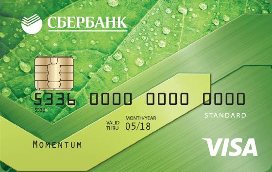 оформить карту visa gold сбербанка взять займ наличными через систему контакт