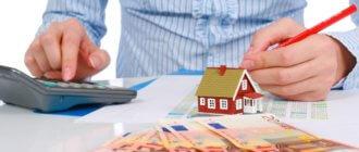 кредит под залог имеющегося жилья
