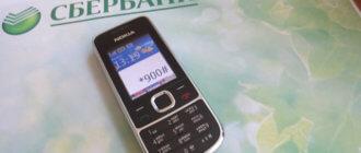 не приходят СМС сообщение от Сбербанка