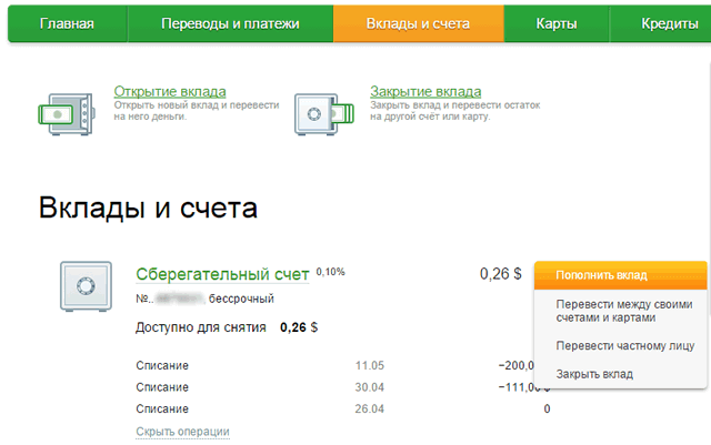 Как закрыть счет в Сбербанке онлайн