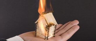 Как застраховать жилье в Сбербанке от пожара и затопления