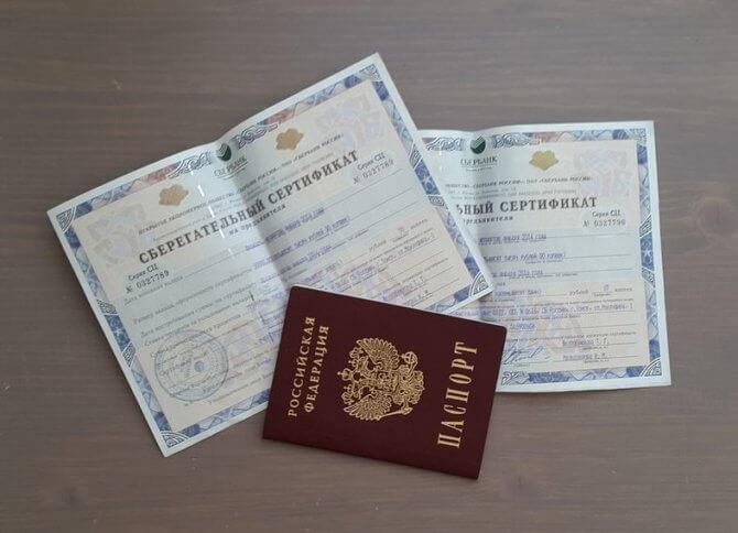 Условия получения сберегательного сертификата Сбербанка