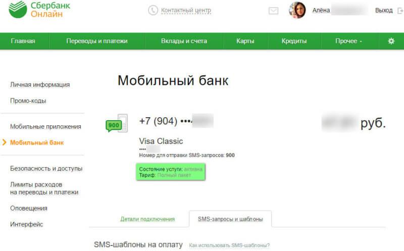подключение смс банка сбербанк онлайн