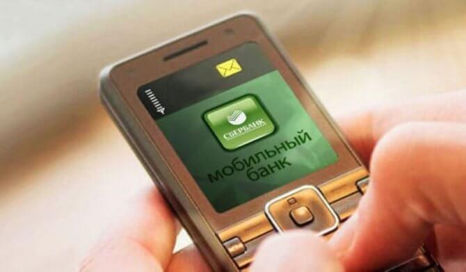 Способы разблокировки услуги «Мобильный Банк» Сбербанка