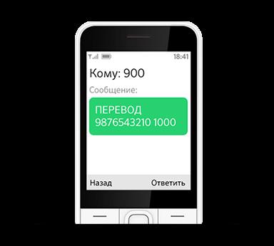 как перевести деньги с телефона билайн на карту сбербанка через телефон 900 быстро деньги личный кабинет вход по номеру телефона без пароля екатеринбург