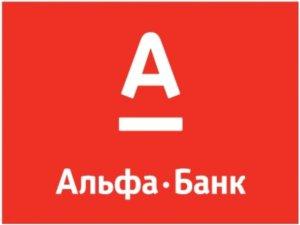Ипотека «Готовое жилье» от Альфа-Банк