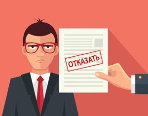 Как получить займ или кредит, если везде отказывают