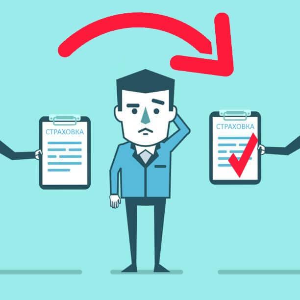 Как правильно сделать возврат страховки жизни по автокредиту