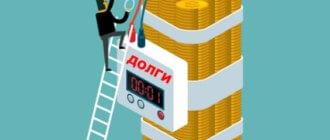 Как законно избавиться от долгов в микрофинансовых организациях