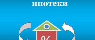 Какие документы нужны для перекредитования ипотечного кредита