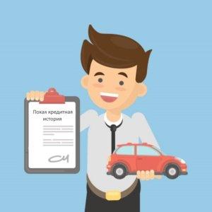 Можно ли взять автокредит с плохой кредитной историей в банке